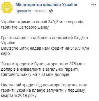 Украина получила почти 350 млн евро кредита под гарантию Всемирного банка