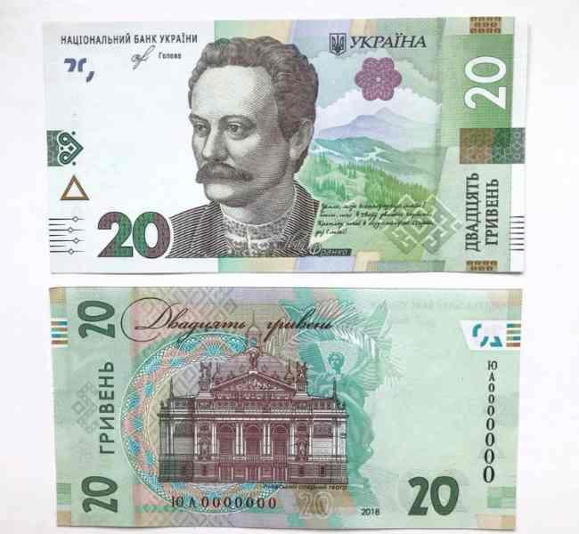 В Нацбанке рассказали о новой 20-гривневой банкноте