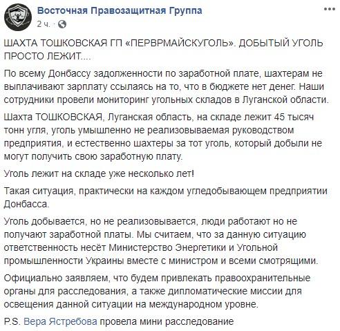 В Луганской обл. из шахты не забирают добытый уголь и не выплачивают зарплату горнякам