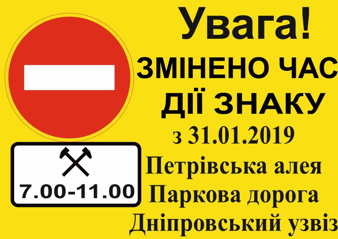 Графік руху Парковою дорогою у Києві змінять