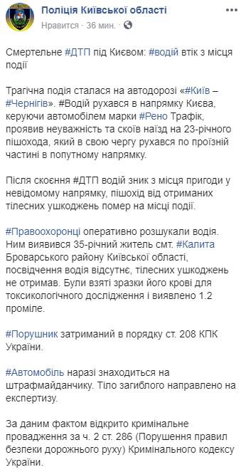 Под Киевом водитель насмерть сбил пешехода и скрылся с места происшествия