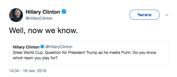 Хиллари Клинтон прокомментировала встречу Трампа и Путина