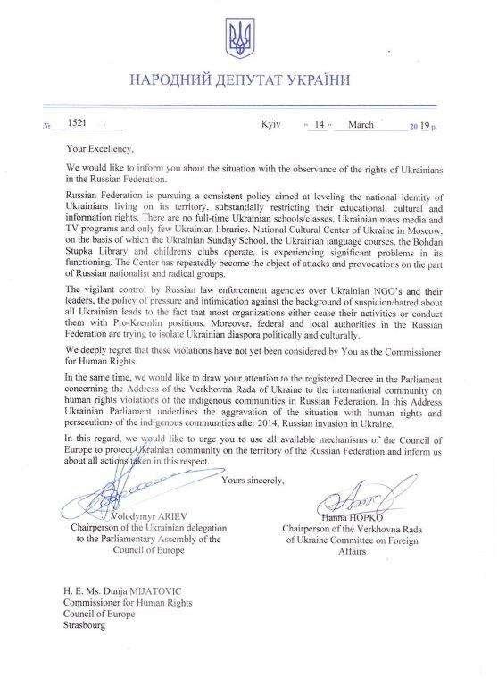 Нардепы обратились к Миятович по поводу нарушений прав украинцев в РФ
