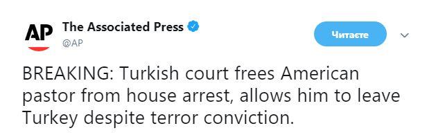 Суд Турции освободил пастора США Брансона