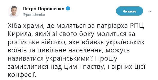 Украина никогда не была и не будет канонической территорией Российской православной церкви, - Порошенко