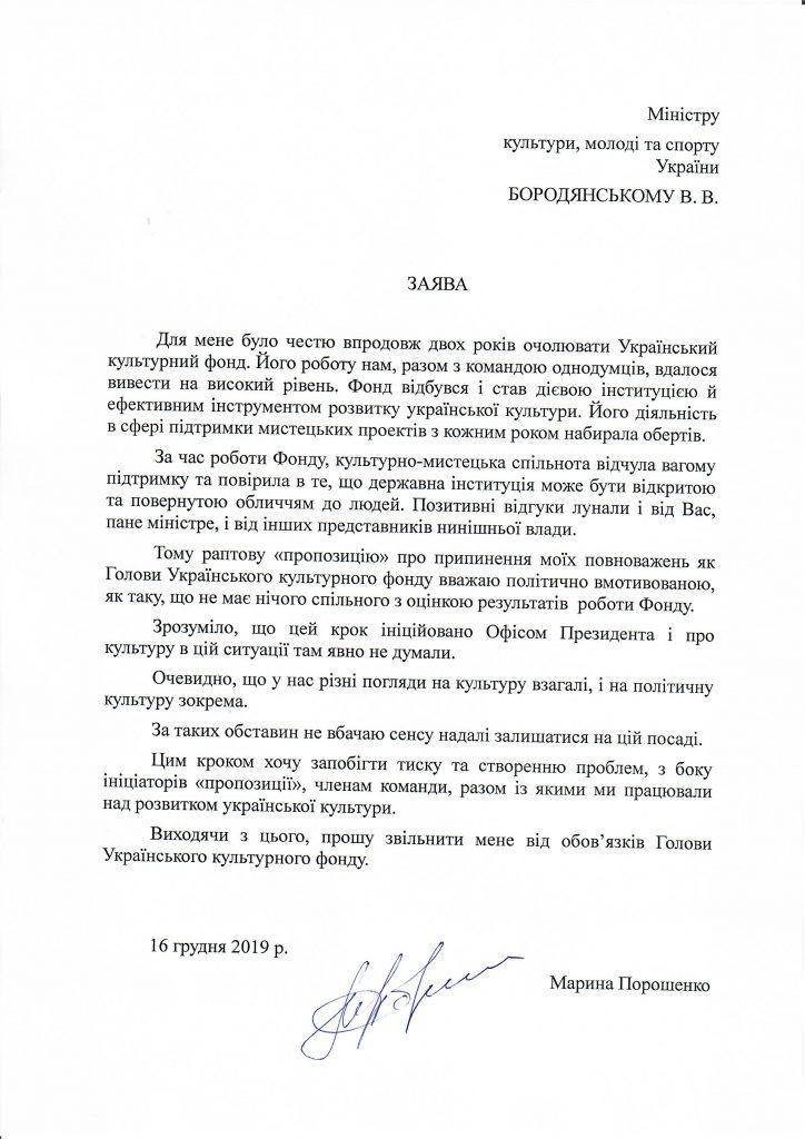 Марина Порошенко прекращает полномочия главы Украинского культурного фонда
