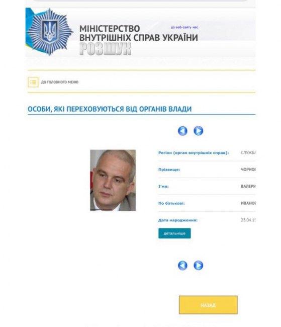 Экс-председателя Апелляционного суда Крыма объявили в розыск