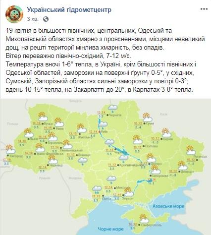 Завтра в Украине ожидается до +20