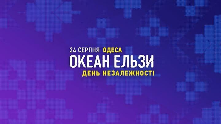 Порошенко иГройсман поздравили украинцев сДнем Независимости Украины