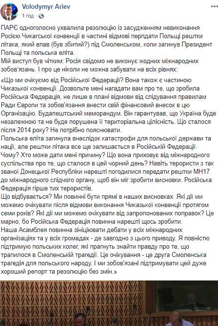 ПАРЄ засудила дії Росії у розслідуванні Смоленської катастрофи