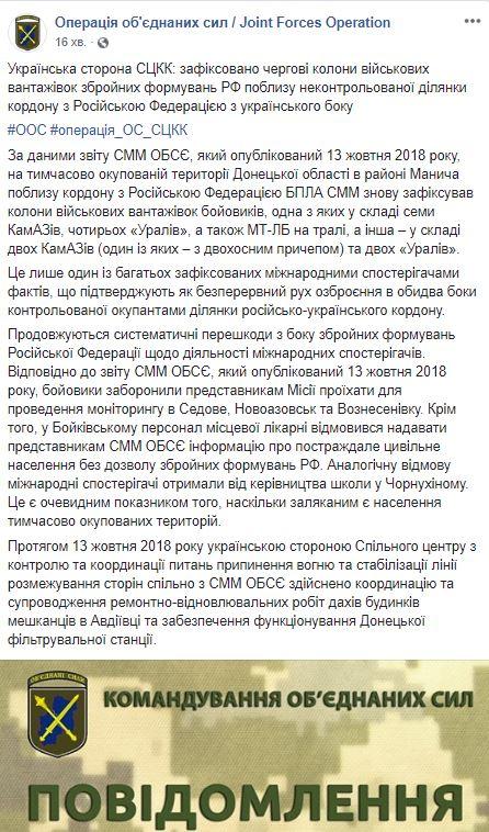 На Донбасі зафіксували дві колони військових вантажівок поблизу кордону з РФ