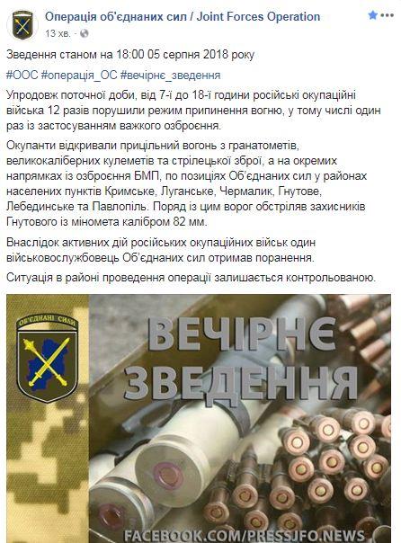 На Донбассе раненукраинскийвоенный, - ООС