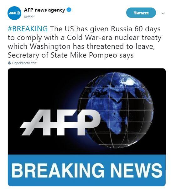 Помпео: США выйдут из ракетного договора, если РФ не выполнит его условия в течение 60 дней