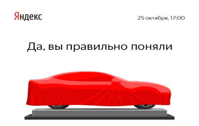 «Яндекс» запускает вгосударстве Украина сервис заказа такси