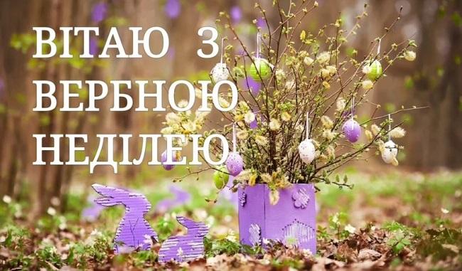 Вербна неділя 2020: традиції, що не можна робити, листівки та привітання