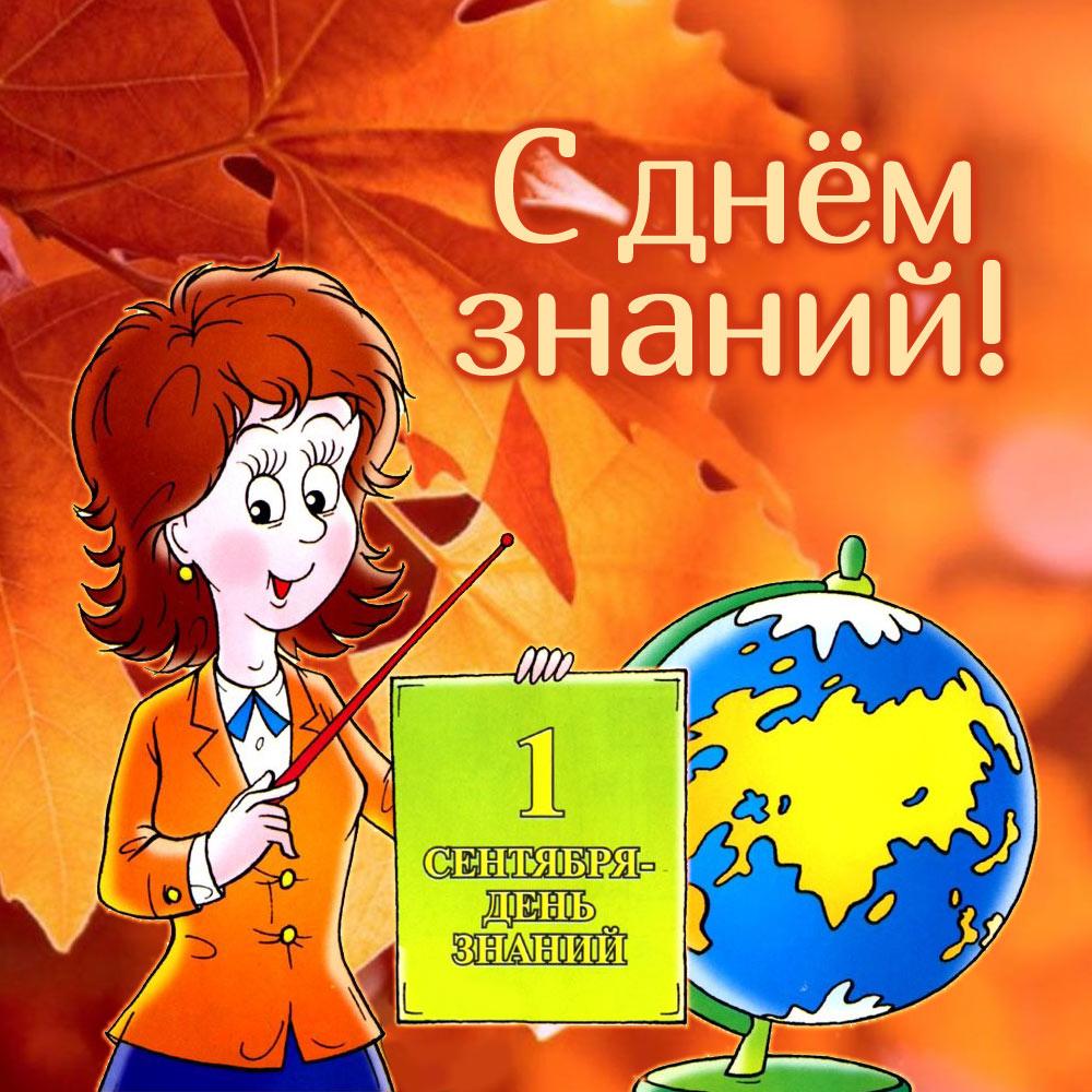 Поздравления с 1 сентября на украинском языке
