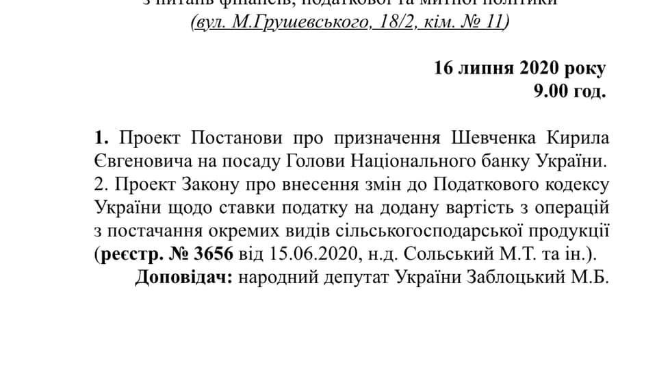В комітет Ради внесли постанову про призначення нового глави НБУ