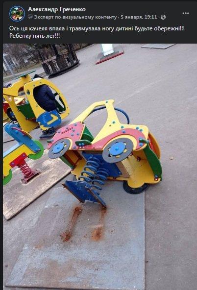 У Кривому Розі гойдалки впали на 5-річну дитину і травмували