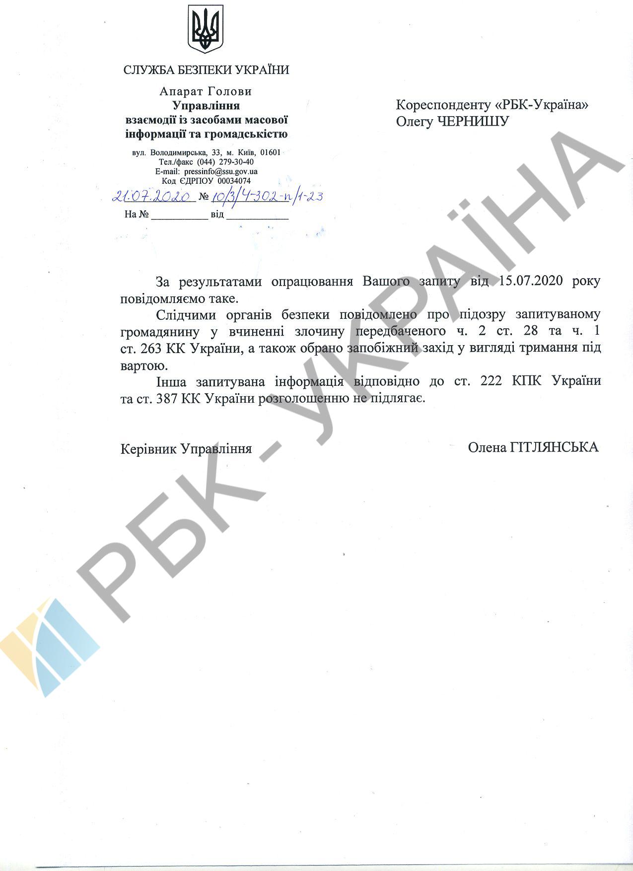 СБУ задержала бывшего силовика, которого боевики обвинили в убийстве Захарченко