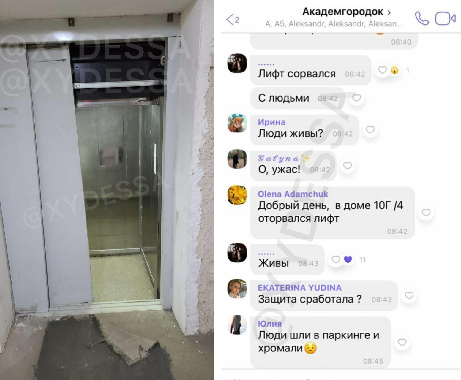 В Одесі обрушився ліфт у 10-типоверхівці: всередині було восьмеро людей (відео)