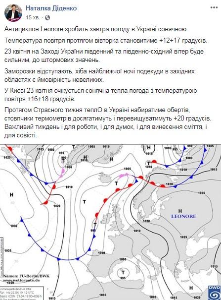 В Україну йде передвеликоднє потепління