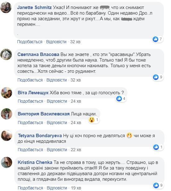 Нардепов в Раде засекли за интересным занятием (видео). Афиша Днепра.