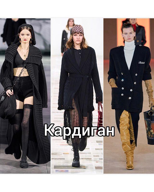 Тенденции осени 2020 года: стилист представил основные тренды