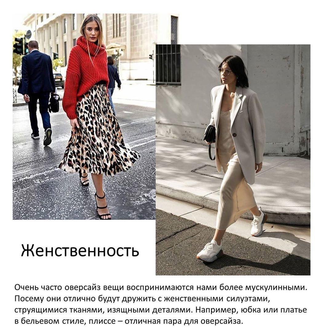 Как носить оверсайз: 7 правил, которые помогут вам выглядеть стильно
