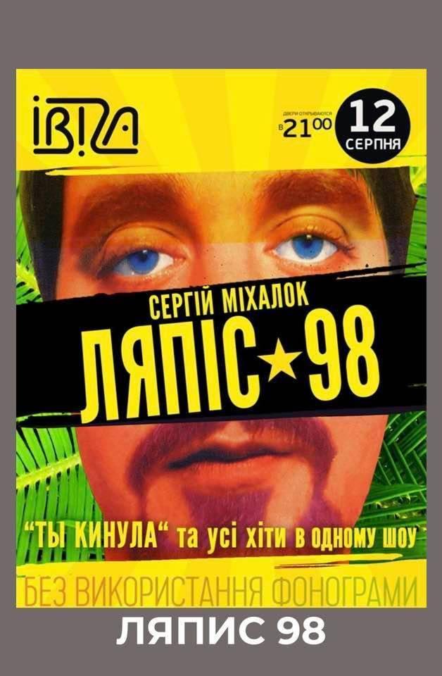 Ти нам потрібен, Сєрьожа: білоруси чекають підтримки Міхалка, а він співає в Одесі