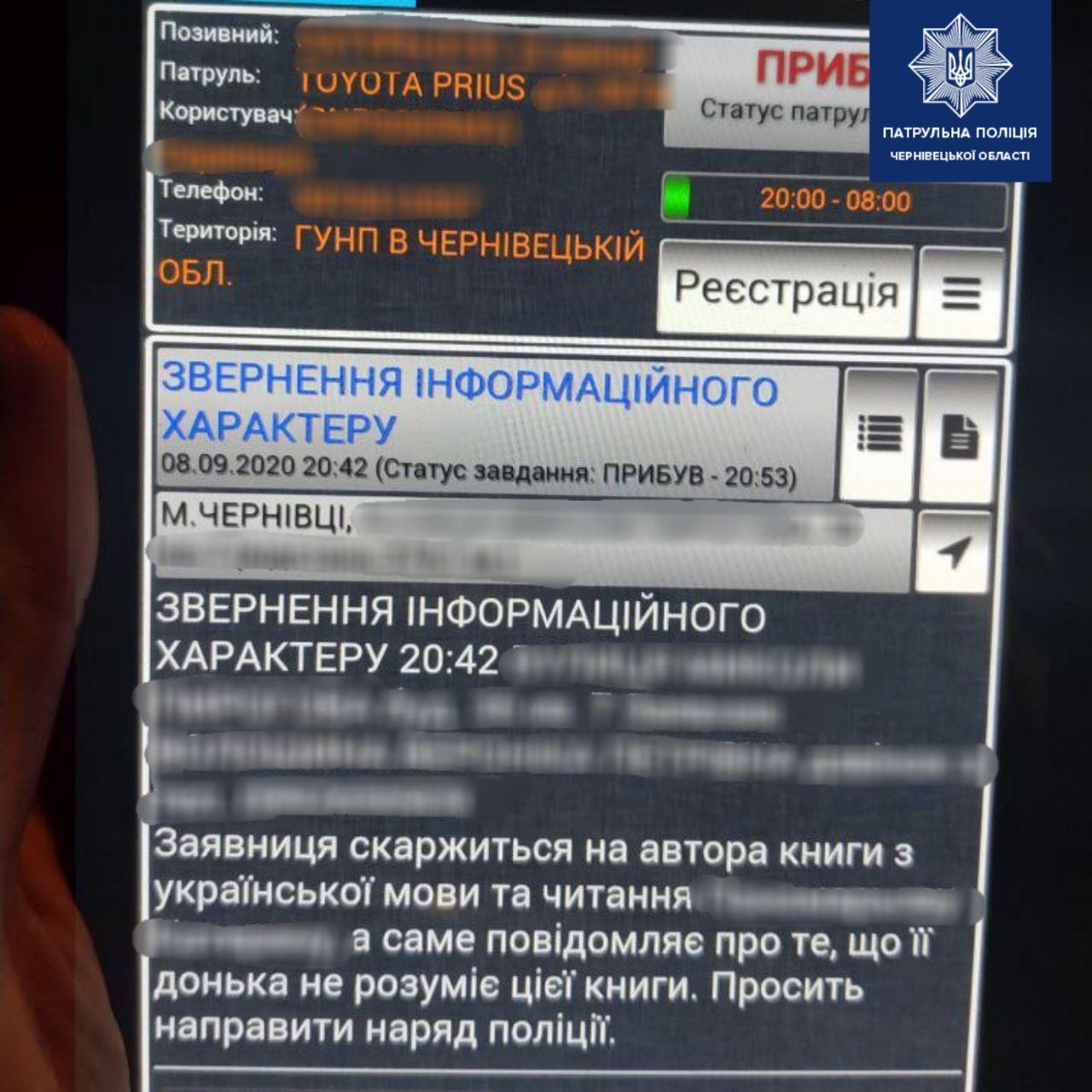 В Черновцах наавтора учебникапо украинскому языку пожаловались