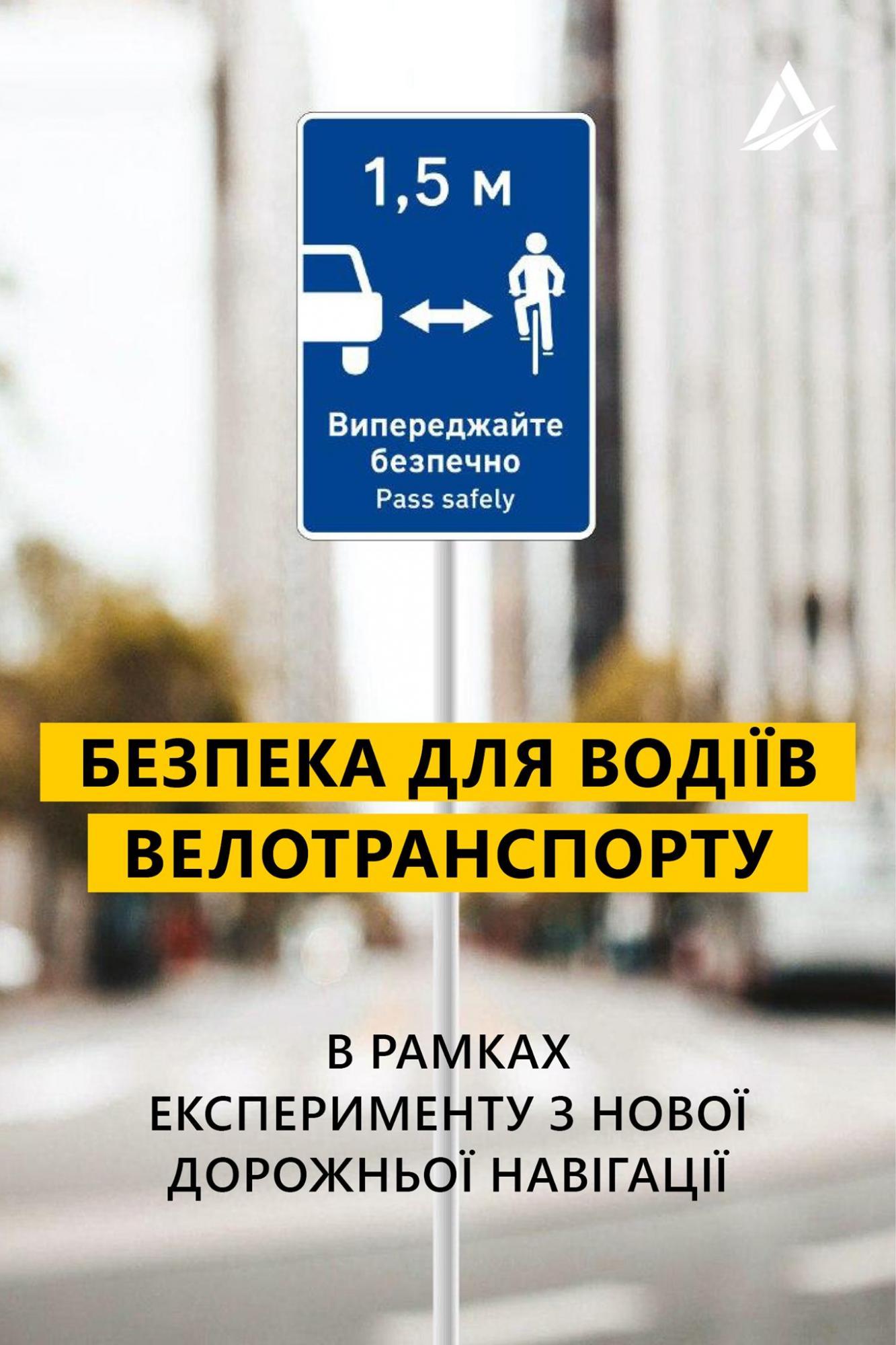 На украинских дорогах появились новые знаки: что они означают