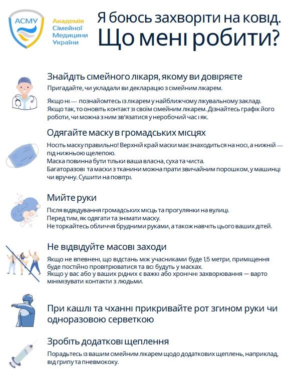 Як максимально захистити себе від коронавірусу: українцям дали точні рекомендації