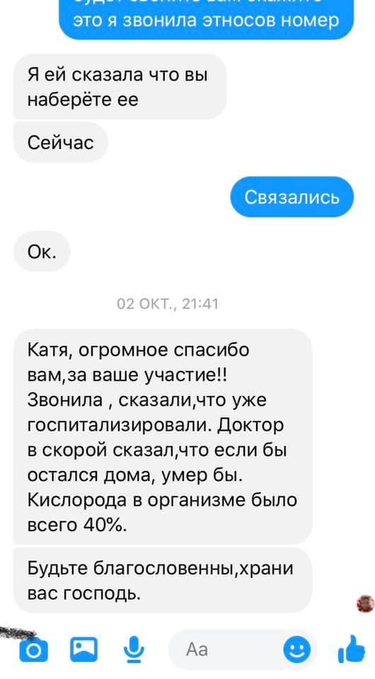 Нет лекарств и даже ваты: волонтер о критической ситуации с COVID-19 в больницах Одессы