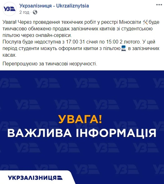 Укрзалізниця обмежила пільги мільйонам пасажирів: що сталося