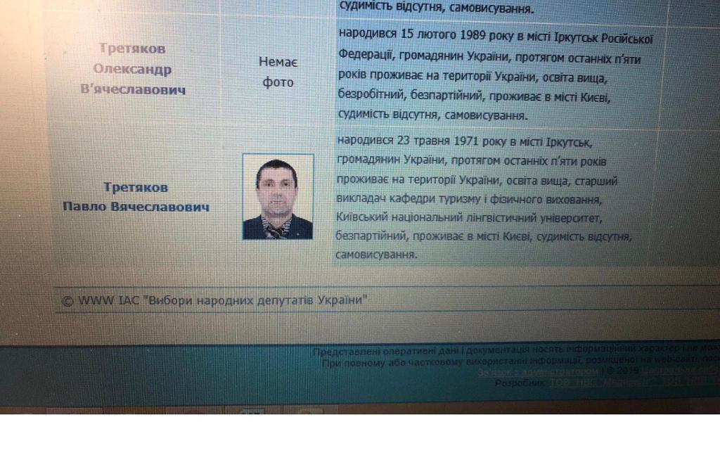 В Киеве баллотируются два родных брата - однофамильцы депутата Третьякова