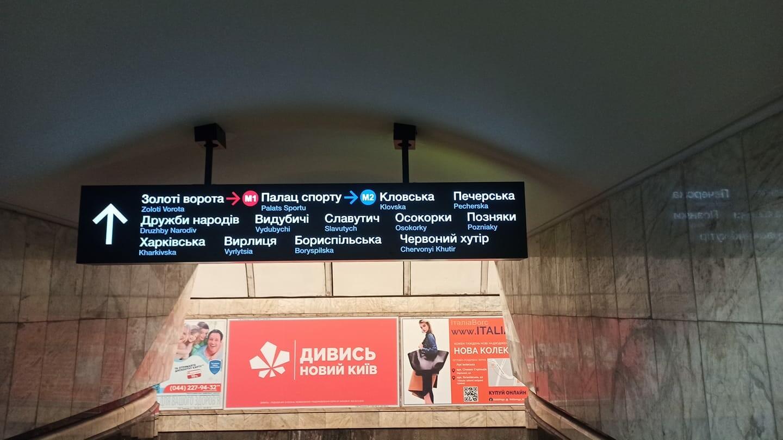 У метро Києва з'явилося важливе нововведення: пасажири вже скаржаться