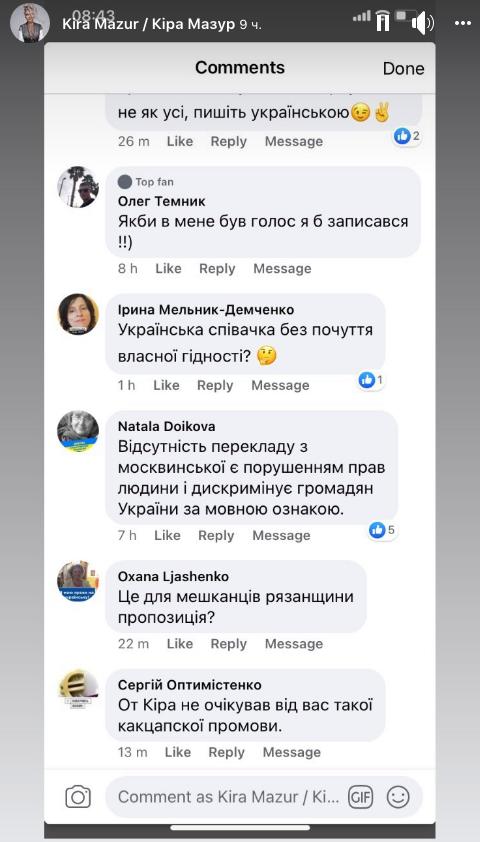 Пол Украины говорит по-русски: звезда Нацотбора на Евровидение вляпалась в языковой скандал