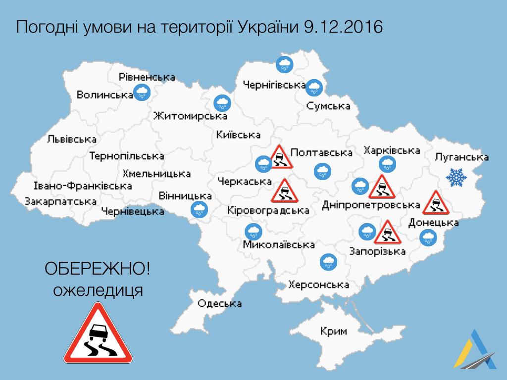 Введенные из-за непогоды ограничения движения транспорта сняты вовсех областях,— «Укравтодор»