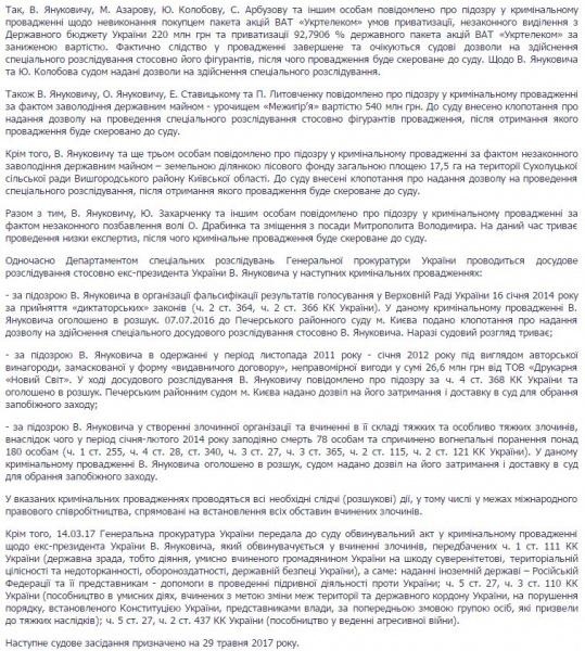 УЛуценко перечислили все уголовные производства против Януковича