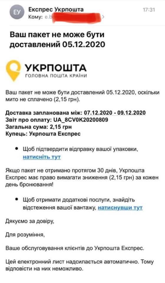 В Україні активізувалися шахраї, які крадуть гроші з карток: як розпізнати обман