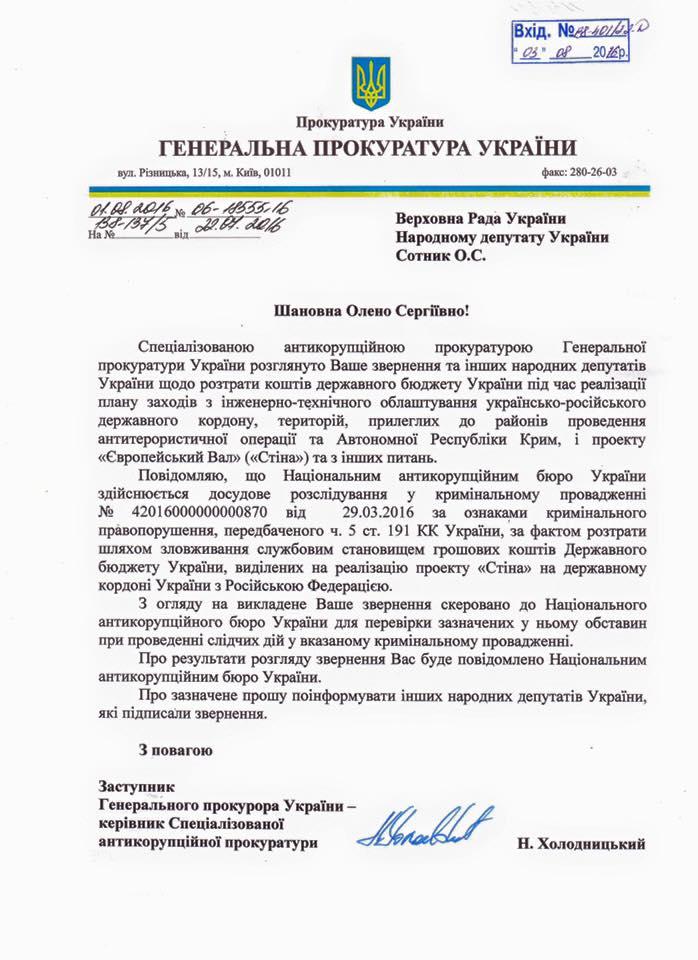 НАБУ: проект Стена - НАБ - проект Стена - САП | РБК Украина