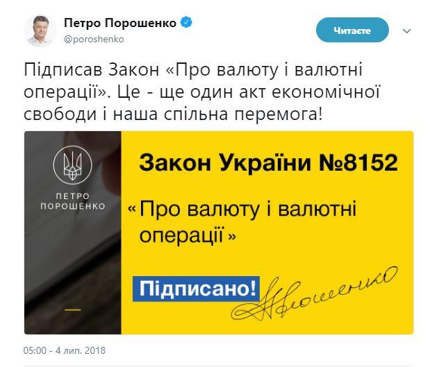 Порошенко подписал закон овалюте