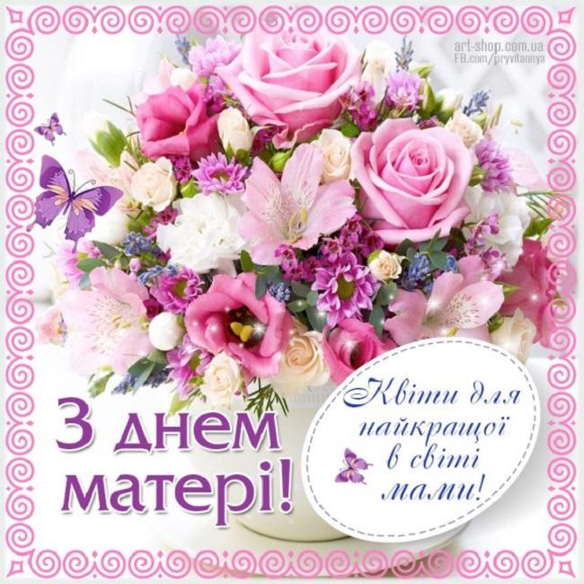 День матері: гарні привітання в листівках і віршах для коханих мам