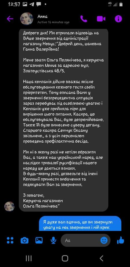 У супермаркеті Києва звільнили зі скандалом працівника за відмову обслуговувати українською мовою