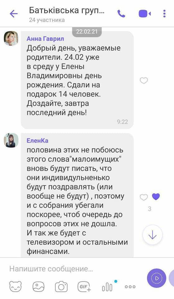 """""""Спонсорувати свиней не збираюся"""": у школі під Дніпром розгорівся скандал через побори"""