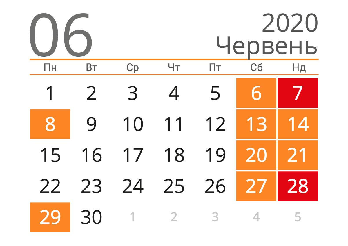 На початку літа на українців чекають два додаткових вихідних дня