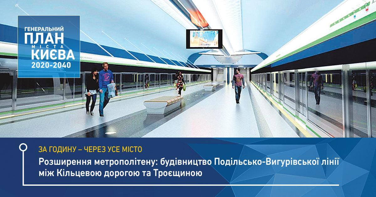 В Киеве придумали, как перевезти жителей Троещины в центр: метро не нужно