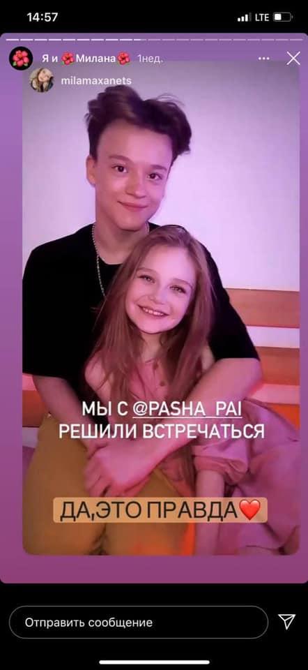 8-летняя украинка начала встречаться с 13-летним блогером: теперь у них откровенные фото и поцелуи