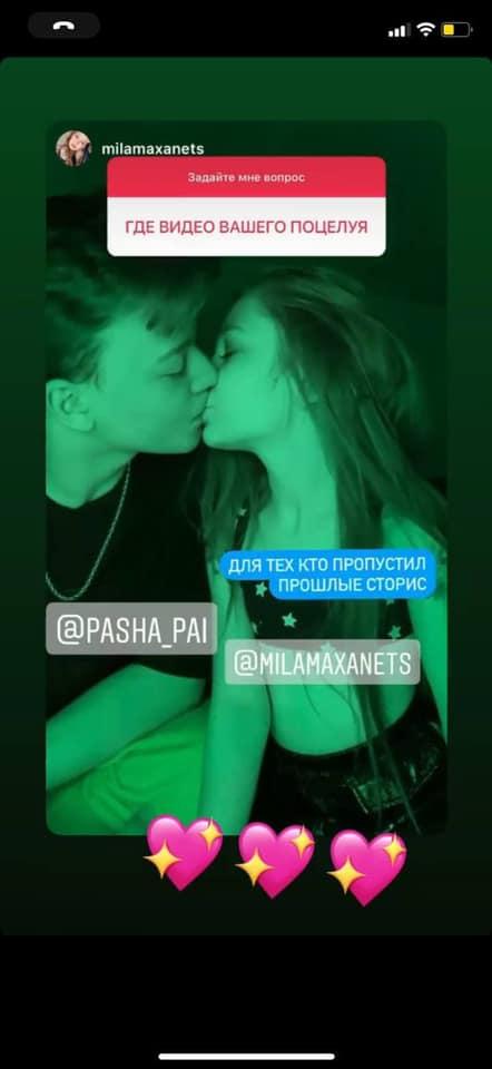 8-річна українка почала зустрічатися з 13-річним блогером: тепер в них відверті фото і поцілунки