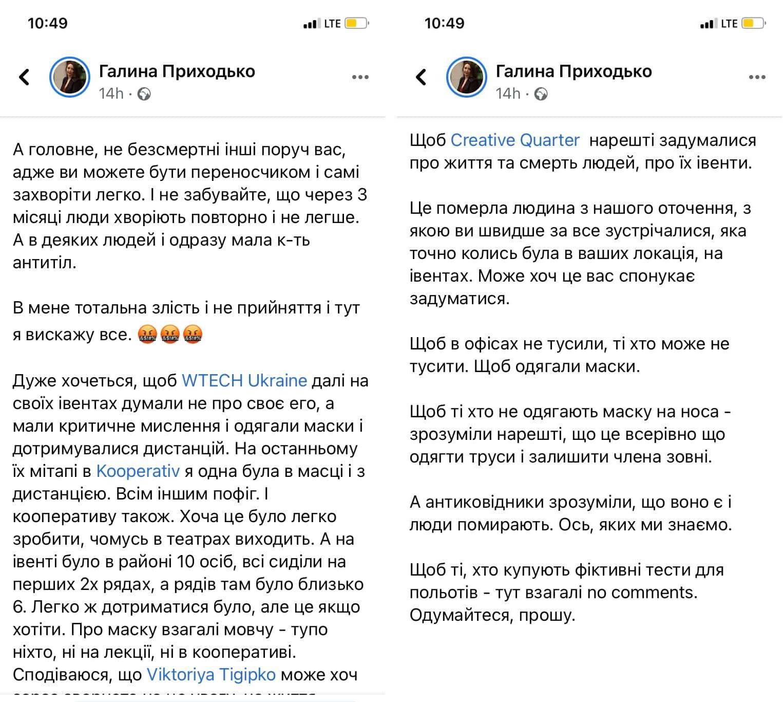 Мережа коворкінгів закликала українців не боятися померти від COVID-19: спалахнув скандал